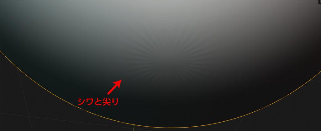 UV球頂点のシワと尖りの様子