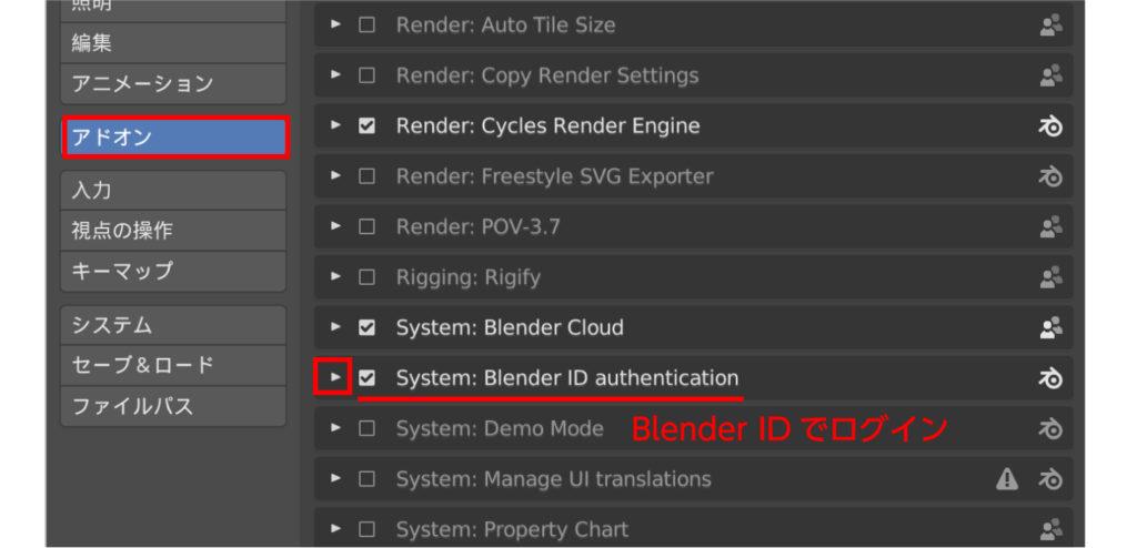 プリファレンスでSystem :Blender ID authenticationをオンにしてBlender IDでログインしましょう