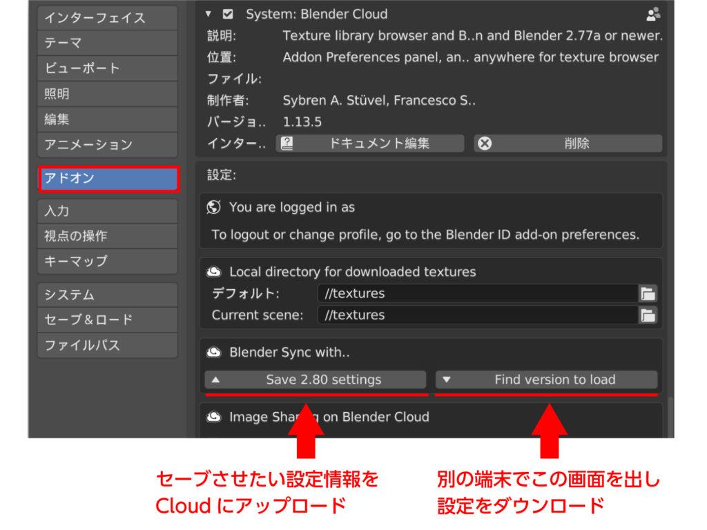 プリファレンスでのシンクのアップロードボタンとダウンロードの説明画像
