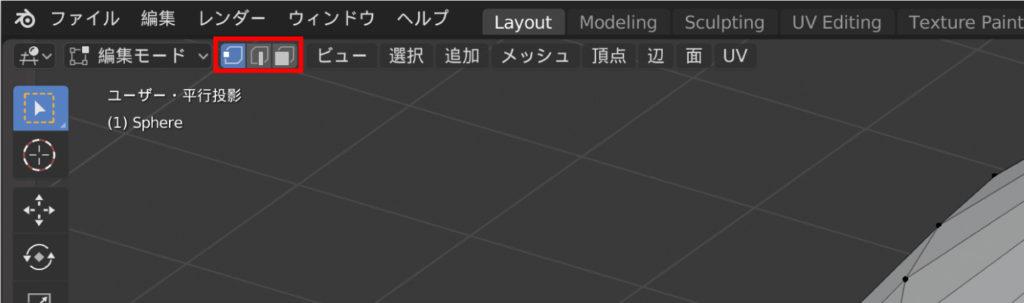 選択モードの切り替えボタンの位置
